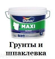 25L_Maxi_1 грунт и шп