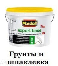 Marshall шпакл