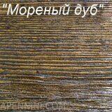 Мореный_дуб_МТ